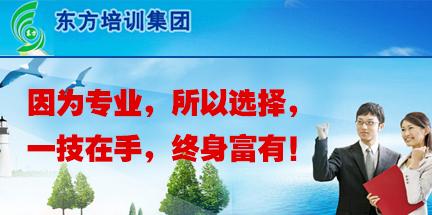 深圳市宝安区东方职业技能培训中心