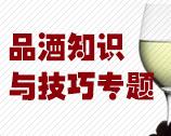 品酒知识与技巧专题――品酒师的速成宝典