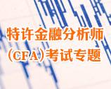 """特许金融分析师(CFA)考试专题――通往金融投资世界的""""VIP船票"""""""