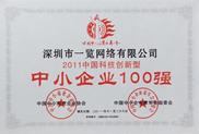 2011中国科技创新型中小企业100强