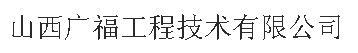 山西广福工程技术有限公司