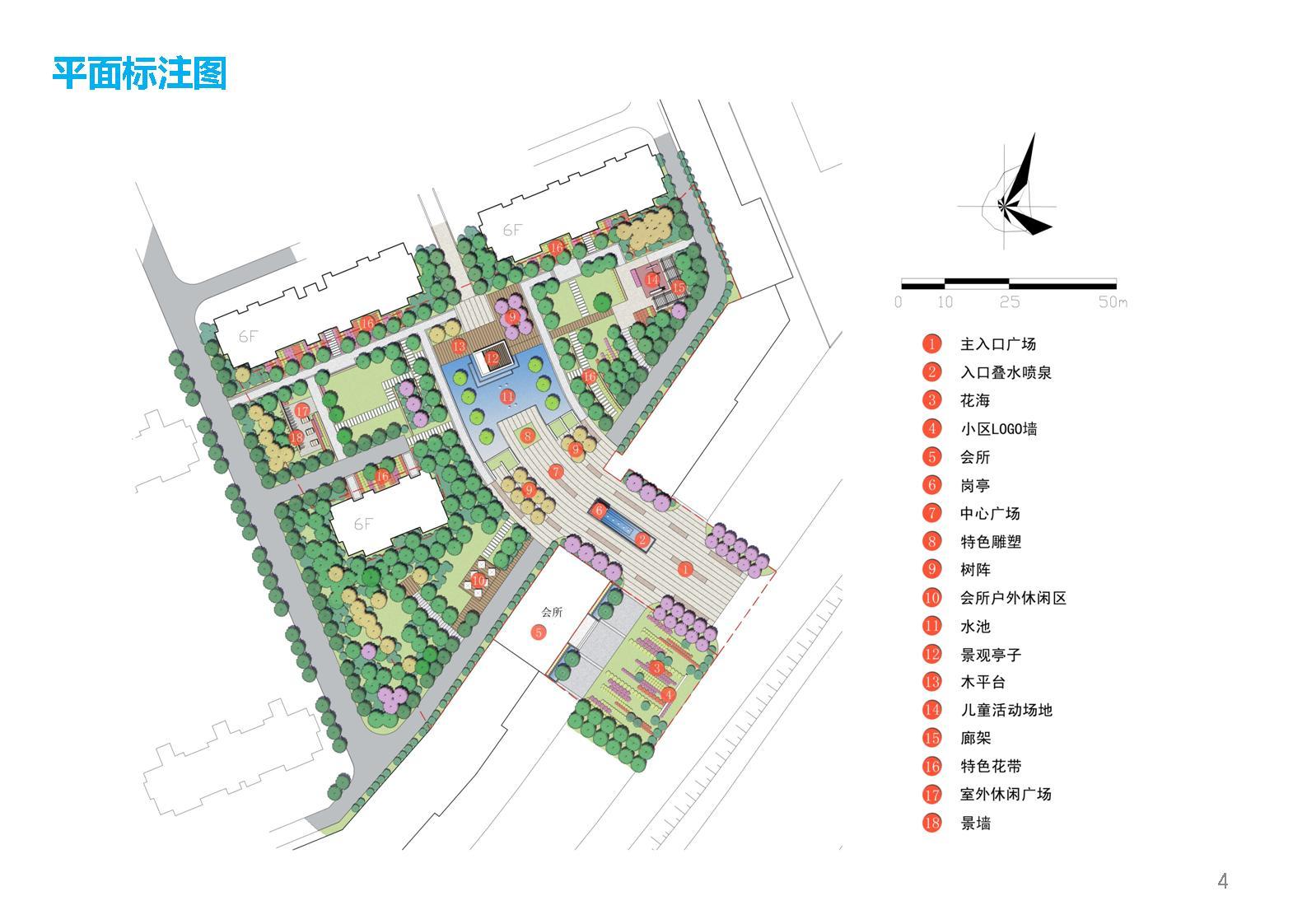 莱茵城景观设计方案三