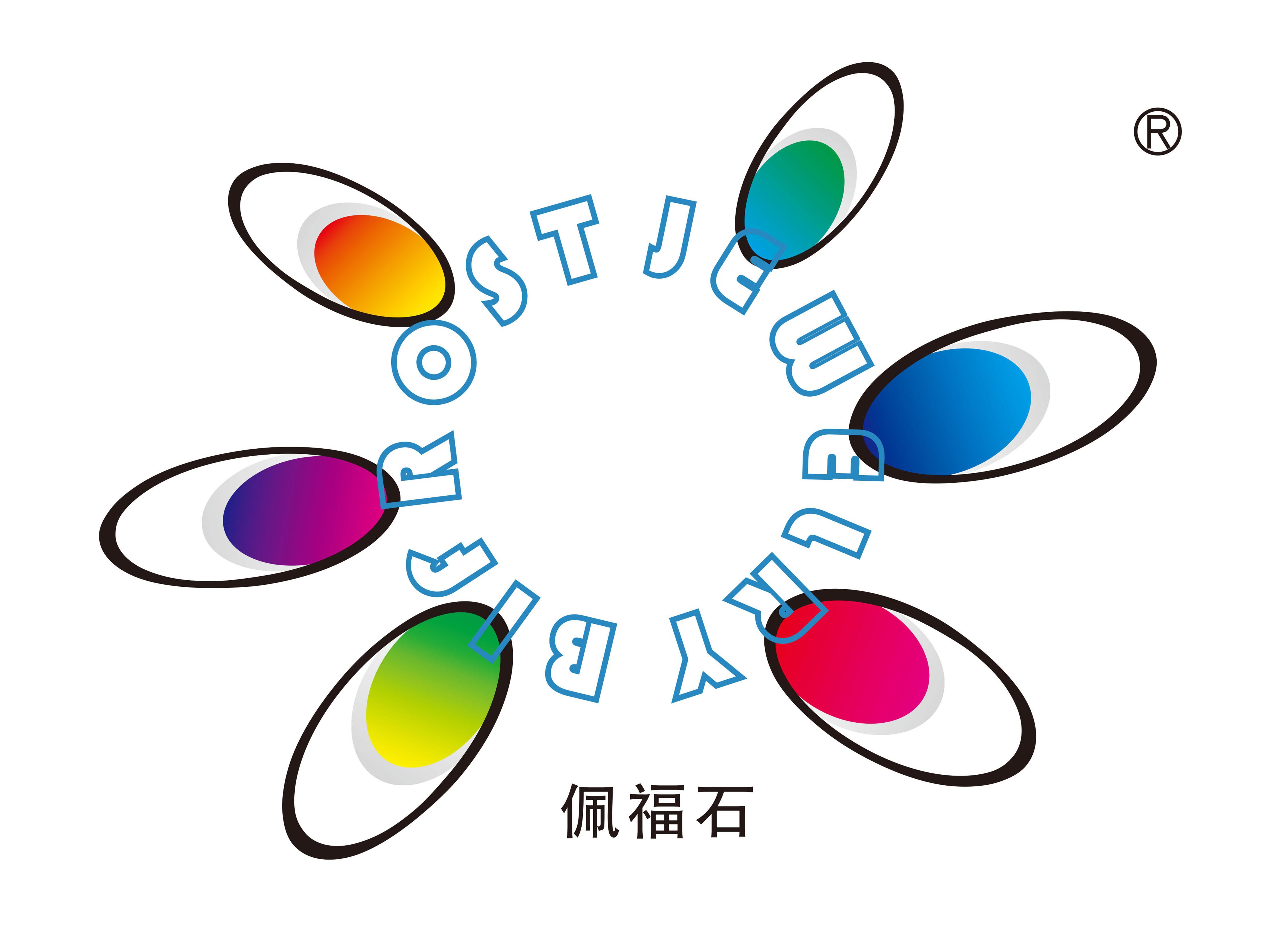 深圳市佩福石珠宝有限公司