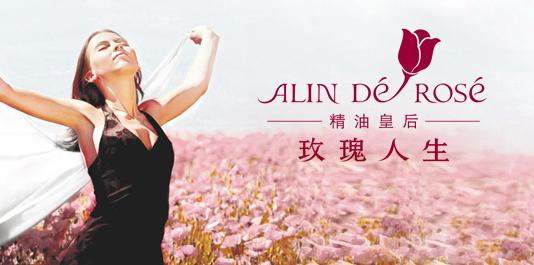 深圳市玫瑰人生科技发展有限公司