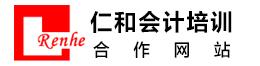 上海嘉定仁和会计培训学校