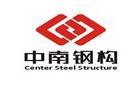湖北中南鋼結構有限公司