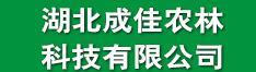 湖北成佳农林科技有限公司