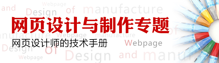 网页设计与制作专题――网页设计师的技术手册