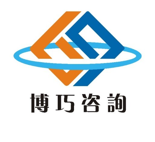 上海博巧企业管理咨询有限公司