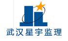 武汉星宇建设工程监理有限公司