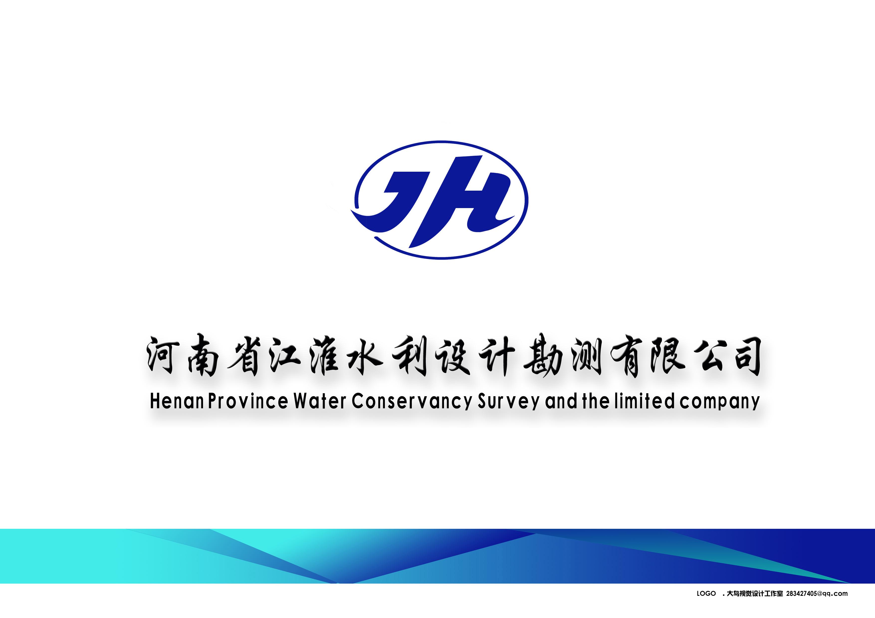 河南水利工程设计(水文)招聘_河南省江淮水利勘测设计
