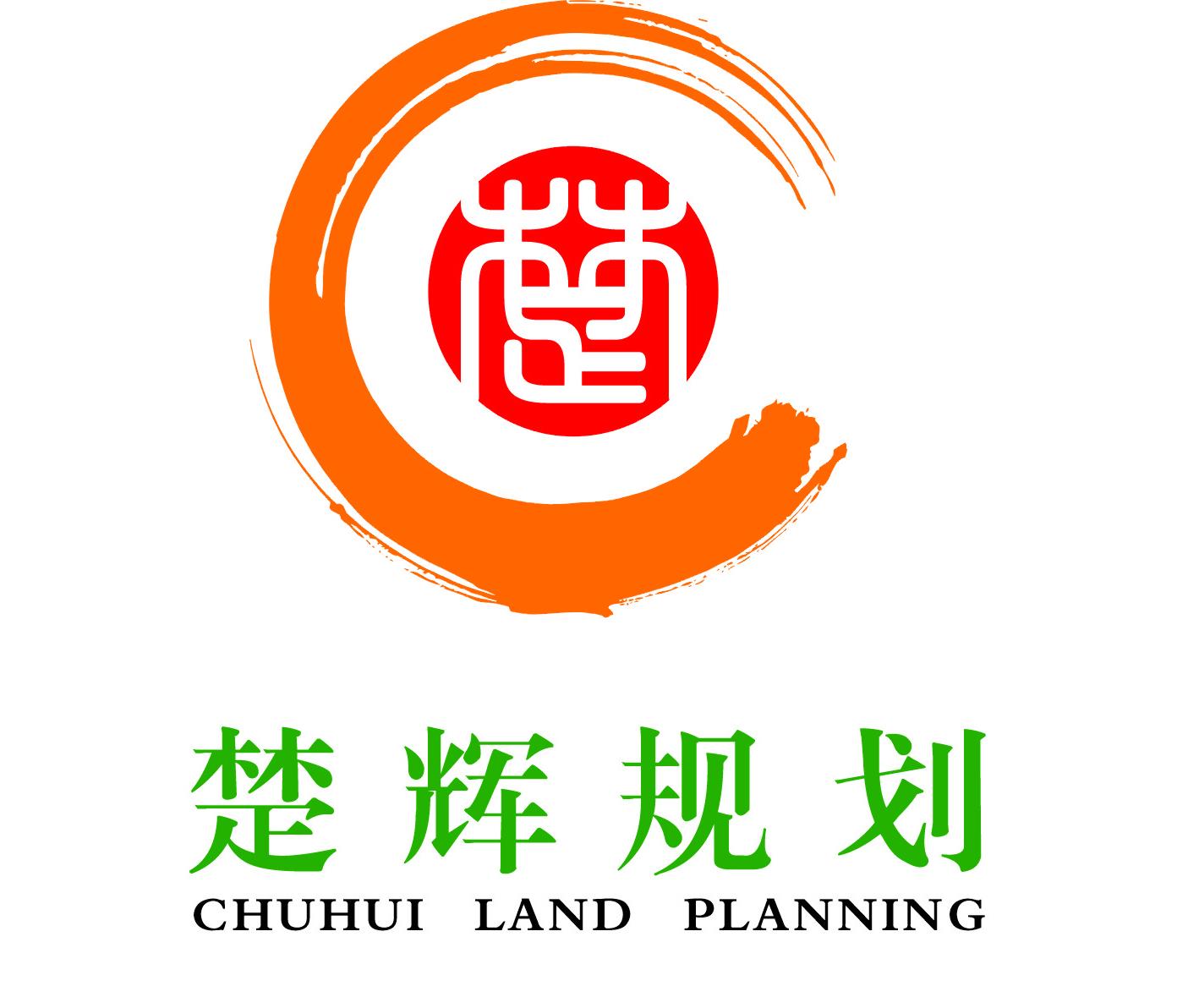 武汉楚辉土地规划设计咨询有限公司最新招聘信息