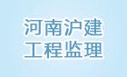 河南沪建工程监理有限公司