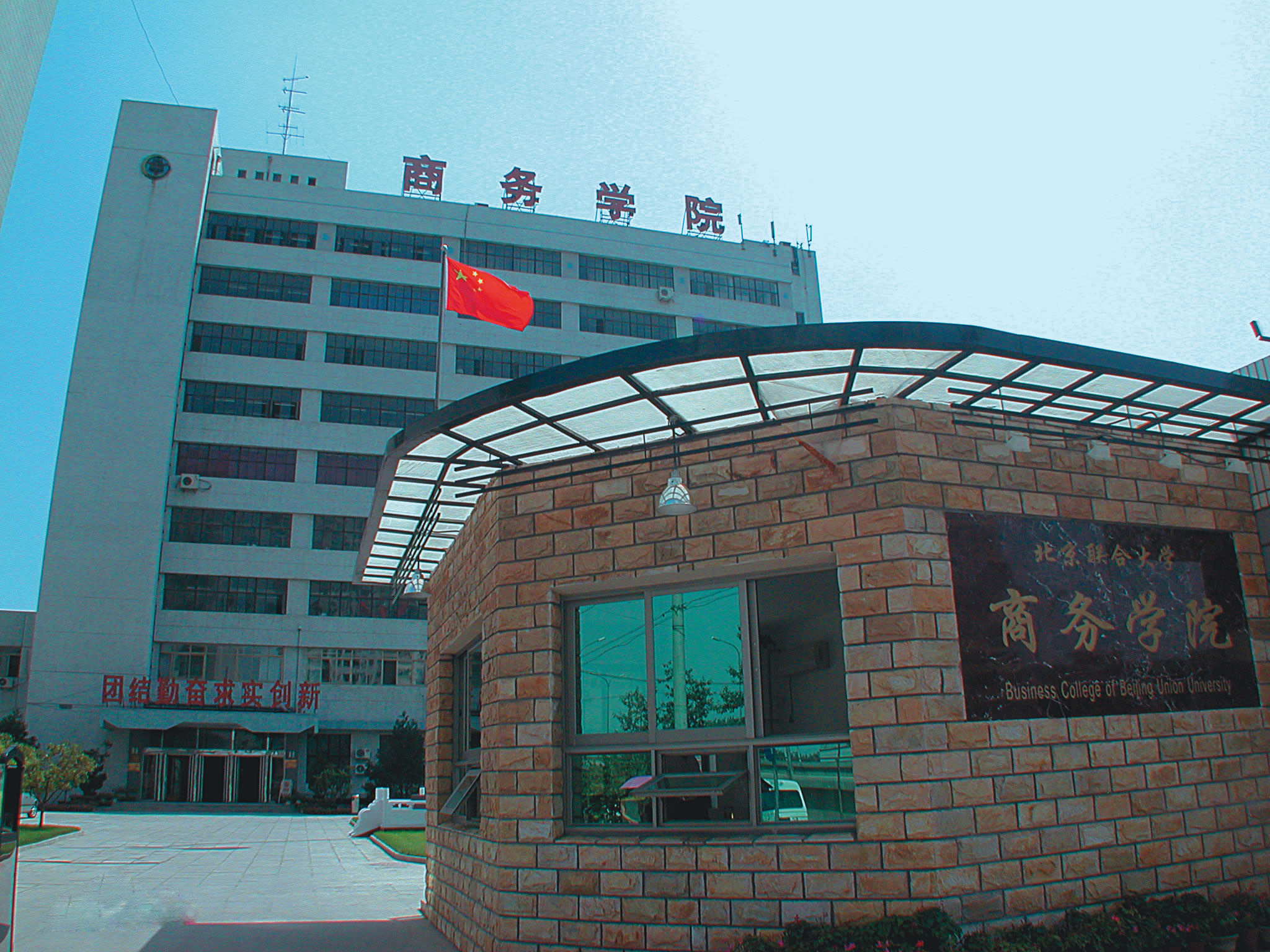 北京联合大学宿舍情况