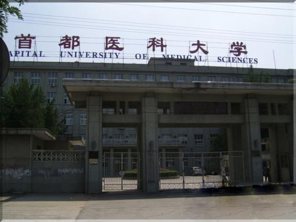 他们都在说(共  1 条点评,)       一位曾经在 北京首都医科大学图片