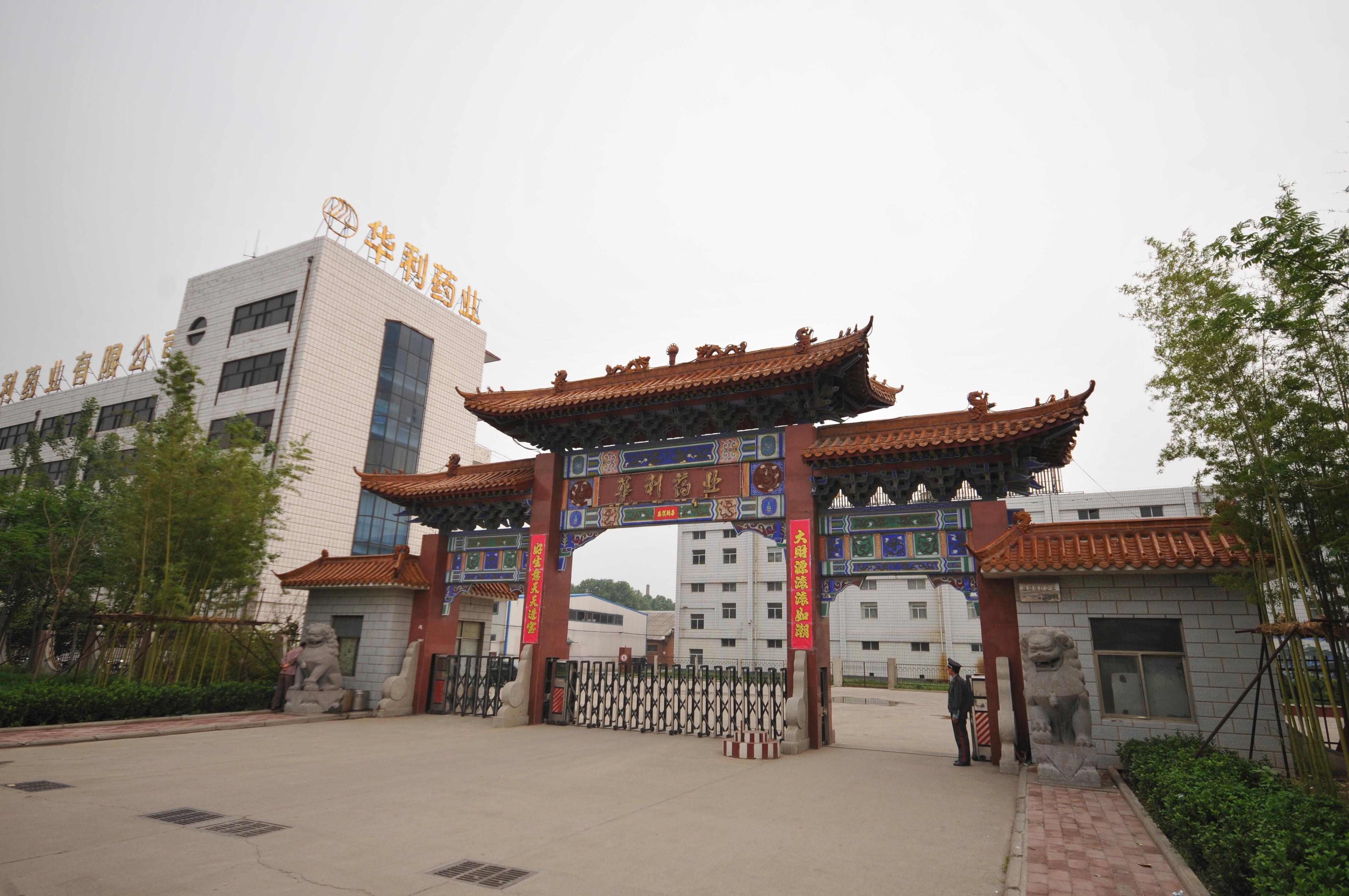 北京双鹤药业股份有限公司