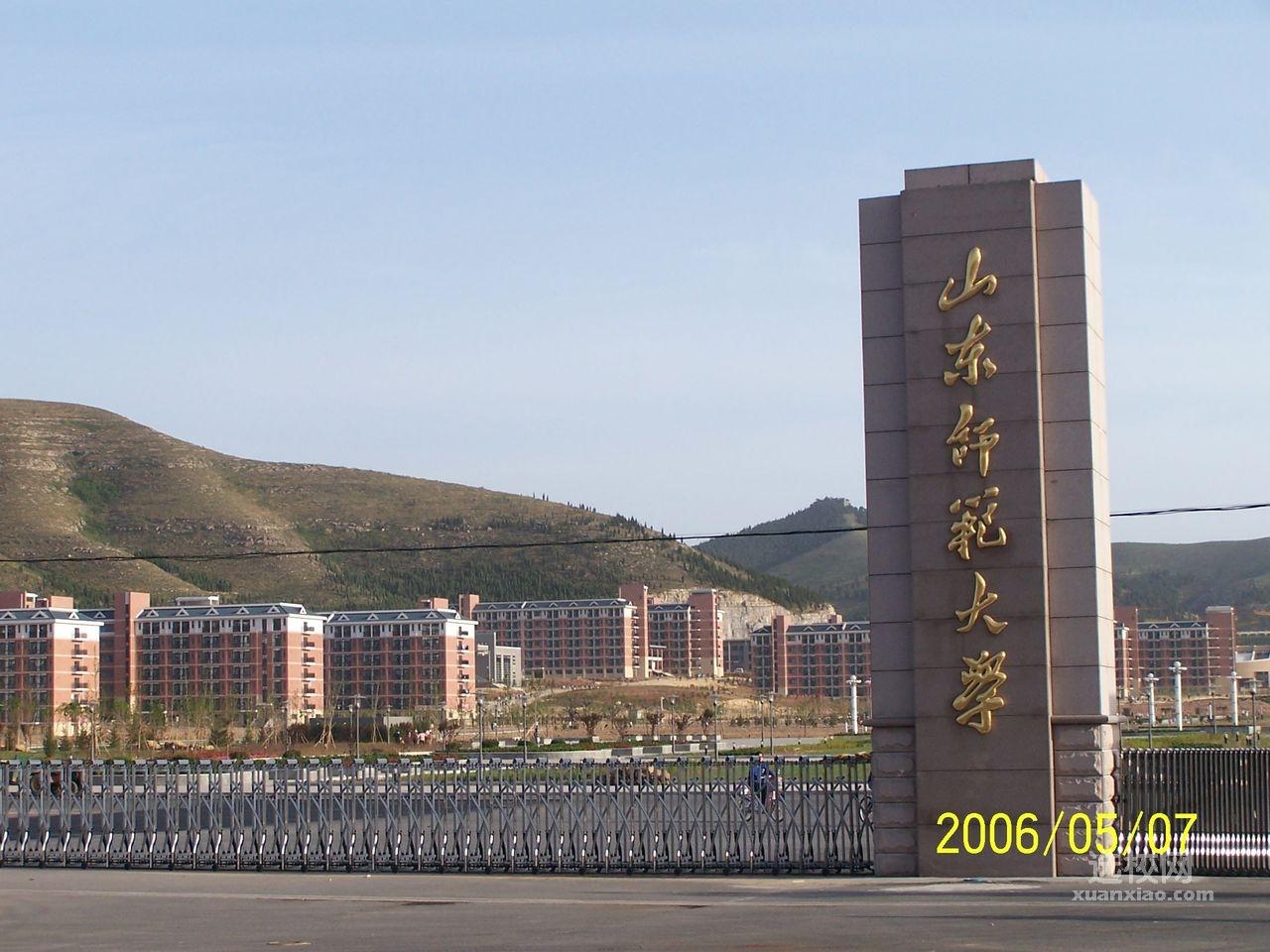 山东师范大学地址图片