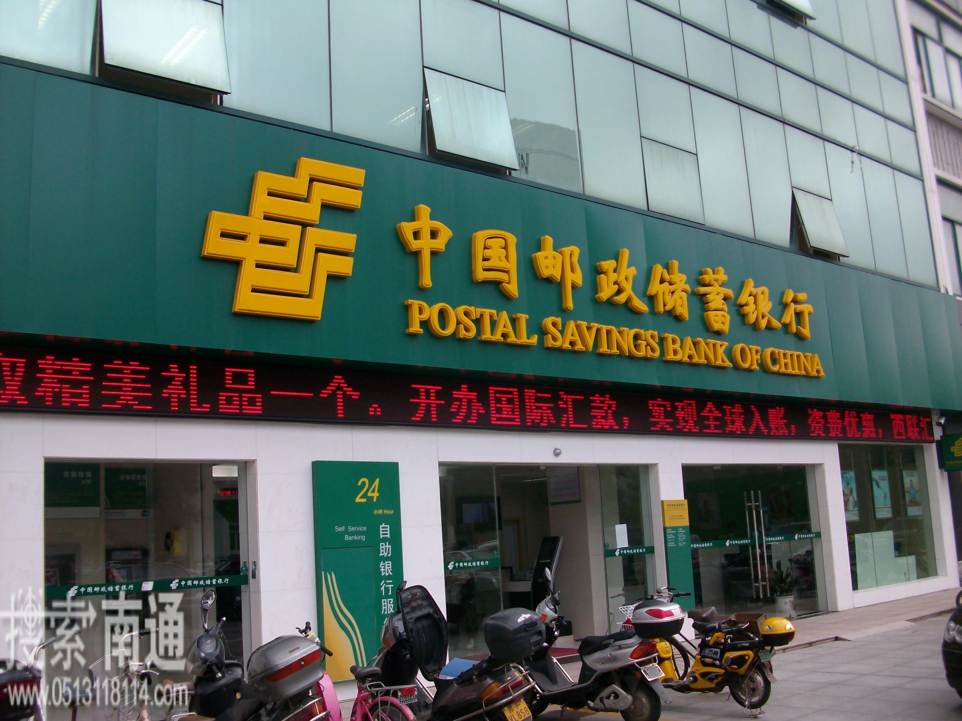 中国邮政储蓄银行_中国邮政储蓄银行办公室环境特写-金针菇企评网