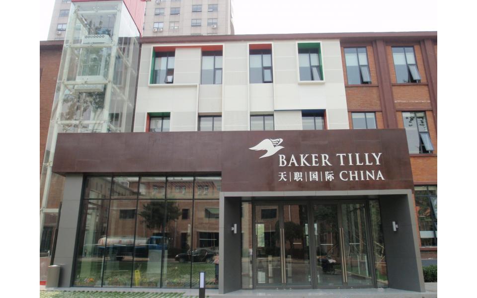天职(北京)国际工程项目管理有限公司官网