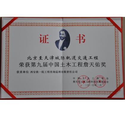 京津城际中国土木工程詹天佑奖.jpg