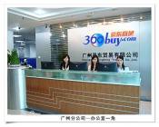 360buy・京东商城图集