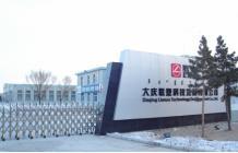 红狮控股集团有限公司图集