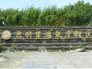 绵阳启明星温泉酒店图集