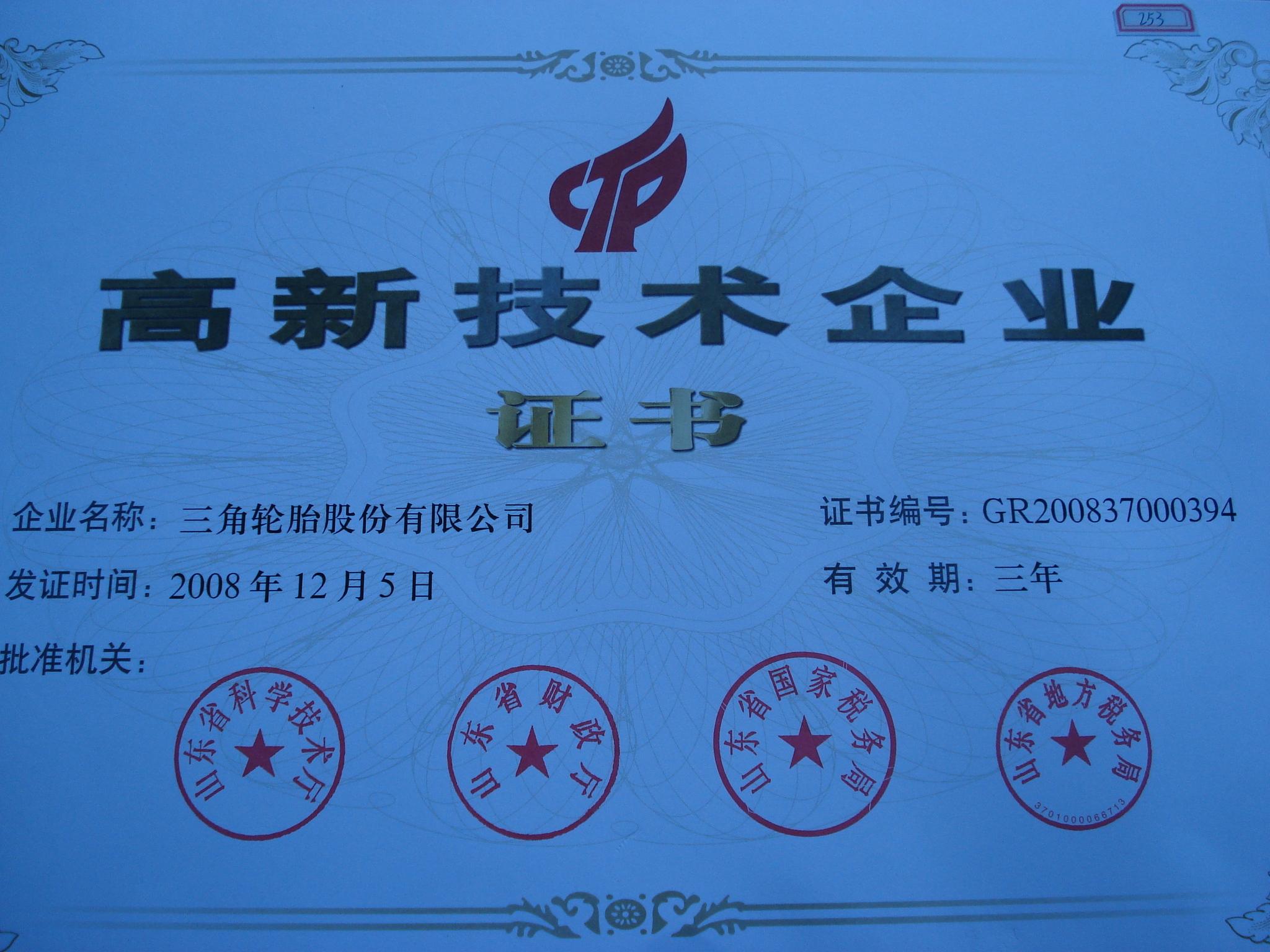 荣获国家高新技术企业证书.jpg