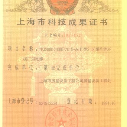 上海房屋设备有限公司