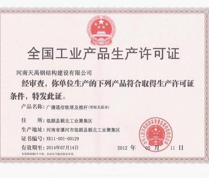 河南天禹钢结构建设有限公司官网