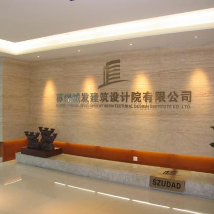 苏州城发建筑设计院有限公司官网