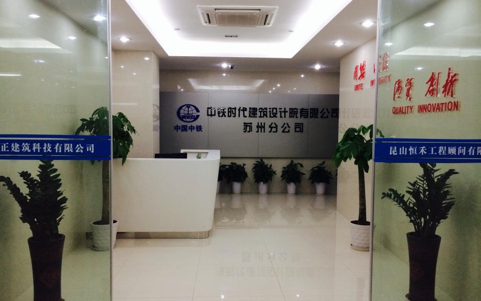 中铁时代建筑设计院有限公司苏州分公司