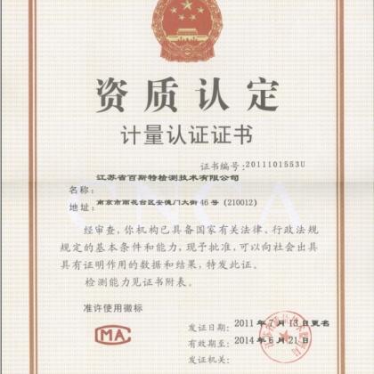 江苏省百斯特检测技术有限公司室内环境检测