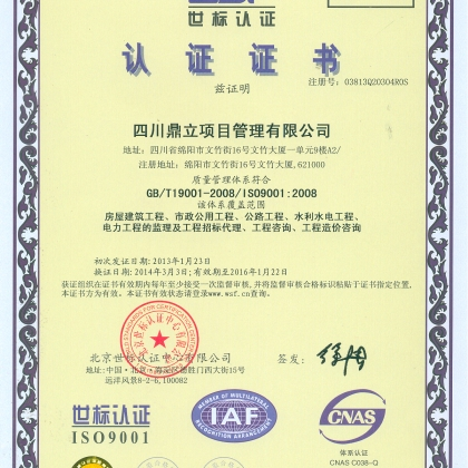 四川鼎立建设项目管理有限公司官网