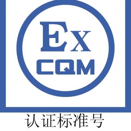 方圆标志认证集团湖南有限公司