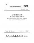 GB 50150―2006 《电气装置安装工程电气设备交接试验标准》