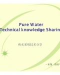 水处理 纯水处理 环境 环保,,纯水系统技术分享