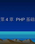 PHP基础