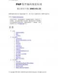 PHP程序��a�范���20020123