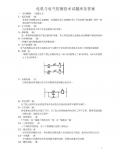 电机与电气控制技术试题库和答案