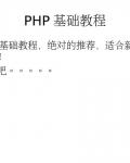 php基础教程-绝对推荐