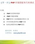 php PPT课件第1至25讲