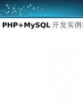 第3章PHP5基本语法