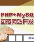 第3章PHP的基本语法