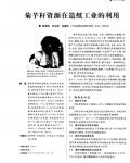 菊芋秆资源在造纸工业的利用