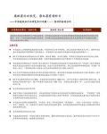 中国造纸业行业研究系列专题(一)原材料结构分析