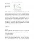 产酸白腐菌处理碱性造纸黑液的机制探析