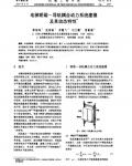 电梯轿厢_导轨耦合动力系统建模及其动态特性