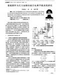 蓄能器作为压力油源的液压电梯节能系统研究
