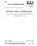 CJJ 2-2008城市桥梁工程施工与质量验收规范
